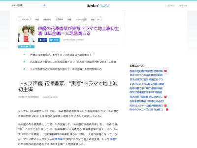 声優 花澤香菜 実写 ドラマ 地上波初主演 名古屋行き最終列車に関連した画像-02