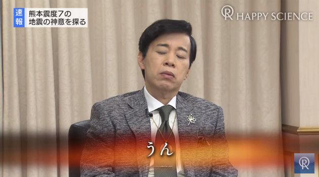 熊本地震 大川隆法 幸福の科学 霊言に関連した画像-05