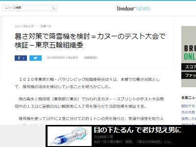 東京五輪 オリンピック 雪 降雪機に関連した画像-02