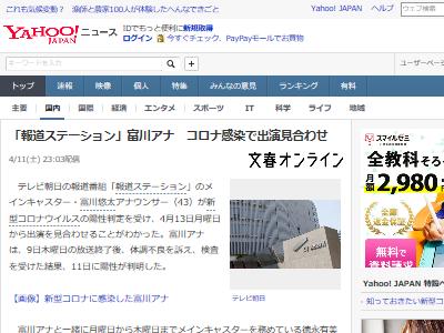 新型コロナ 報道ステーション 富川悠太 感染 テレビ朝日に関連した画像-02