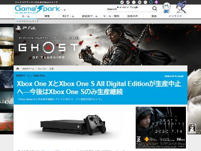 XboxOneX生産終了発表に関連した画像-02