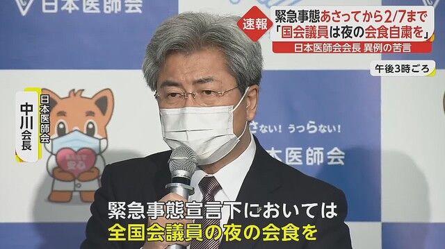 全国 会議員 日本医師会 自民党 新型コロナウイルスに関連した画像-01