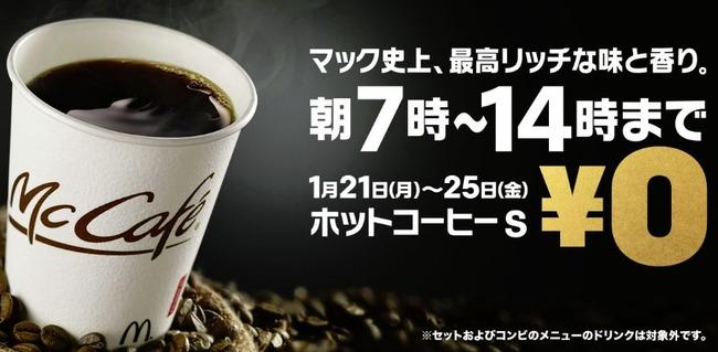 マクドナルド コーヒー 無料に関連した画像-01