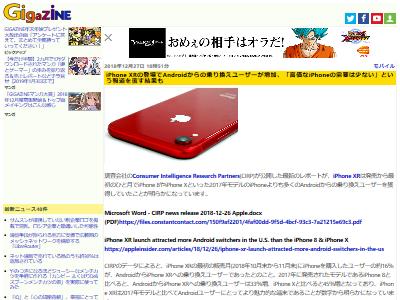 iPhoneXR乗り換えに関連した画像-02