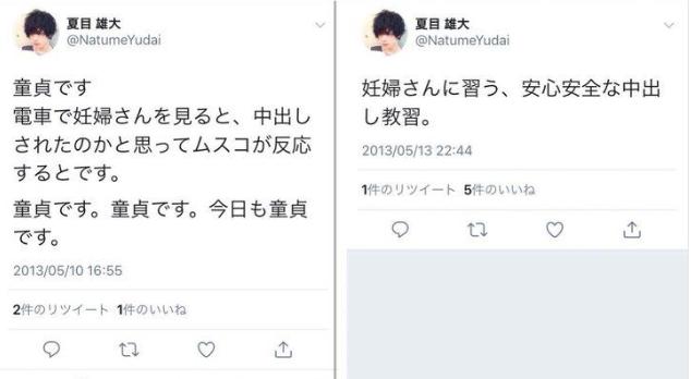 2.5次元俳優 夏目雄大 ブスに人権はない 妊婦さんに膝カックン 事務所 契約解除に関連した画像-04