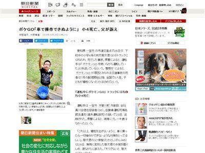 ポケモンGO 事故 死亡 遺族 小学生 対策に関連した画像-02