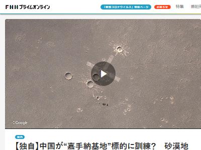 中国 軍事演習 沖縄 嘉手納基地 攻撃目標 台湾 台中国際空港に関連した画像-02