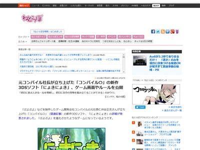 にょきにょき 3DSに関連した画像-02