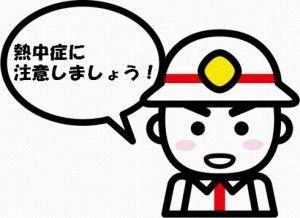 熱中症 ゆで卵 エアコン 病院 救急車に関連した画像-01