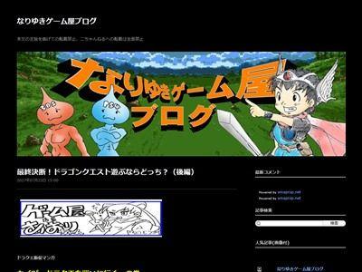ドラゴンクエスト ドラクエ11 PS4版 3DS版に関連した画像-02