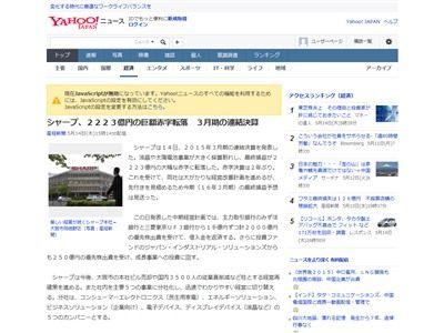 シャープ 赤字 リストラ みずほ銀行 三菱東京UFJ銀行 液晶 本社ビル 大阪 ツイッターに関連した画像-02