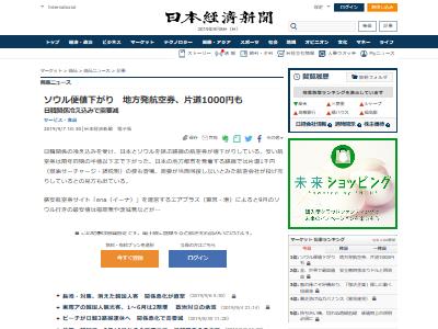 ソウル便 値下がり 地方 航空券 韓国に関連した画像-02
