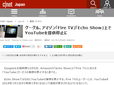 アマゾン グーグル FireTV Chromecast YouTube 提供停止に関連した画像-01