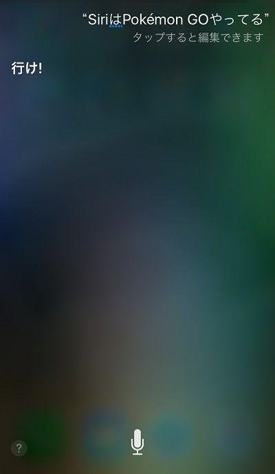 Siri ポケモンGOに関連した画像-08