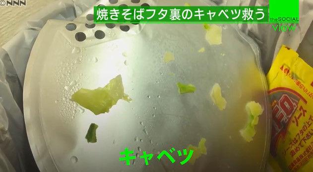 カップ焼きそば キャベツ 落とす 装置 キャベバンバンに関連した画像-09