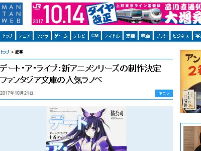 デート・ア・ライブ アニメ化 新シリーズに関連した画像-02
