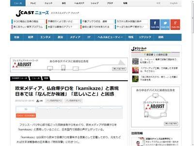神風 kamikaze 自爆テロに関連した画像-02