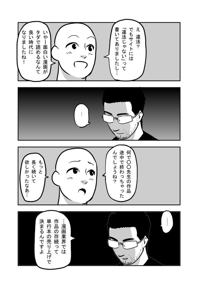 漫画家 違法サイト 嘆きに関連した画像-03