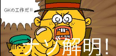 ゲハ戦争 工作員 任天堂 ソニー がっきー ゲーム会社に関連した画像-01