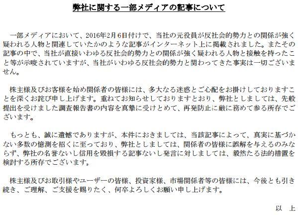マックスむらい やまもといちろう 山本一郎 AppBank 暴力団 疑惑 訂正 動画投稿 に関連した画像-02