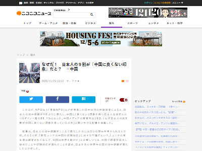 日本人9割中国良くない印象分析に関連した画像-02