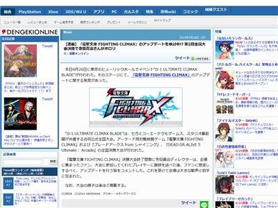 電撃文庫FC アップデート 追加キャラ 新キャラに関連した画像-02
