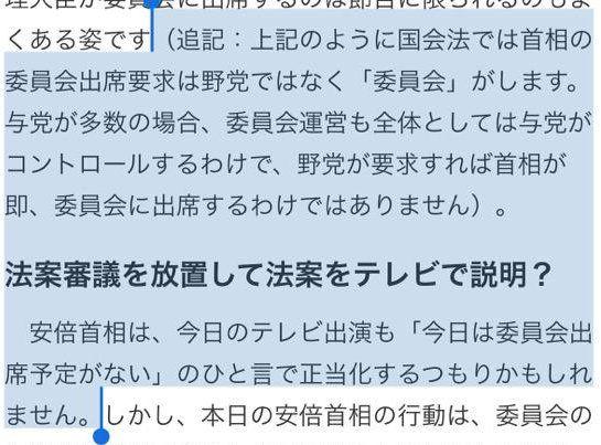 安倍総理 サボりに関連した画像-04