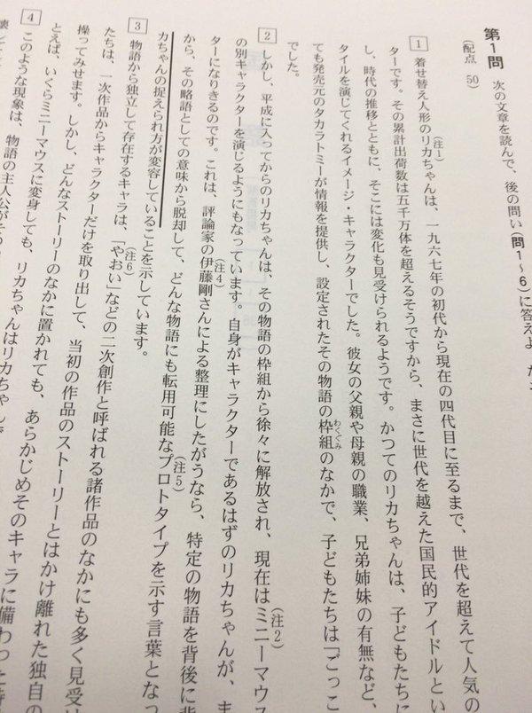 リカちゃん センター試験 国語に関連した画像-03