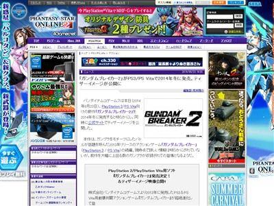 ガンダムブレイカー2に関連した画像-02