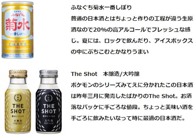 コンビニ 日本酒 レビューに関連した画像-03