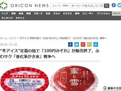 100円みぞれ 練乳がけイチゴ 蜜と雪 森永乳業に関連した画像-02