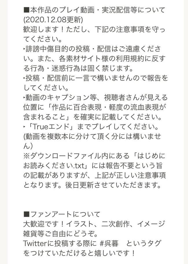 Vtuber ゲーム実況 フリーゲーム 製作者 配信者 呉暮 日和 トゥルーエンド 規約に関連した画像-03