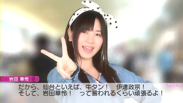 akb48-karen-iwata514