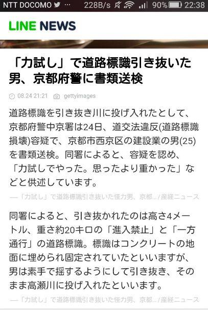 日本人 人間離れに関連した画像-05