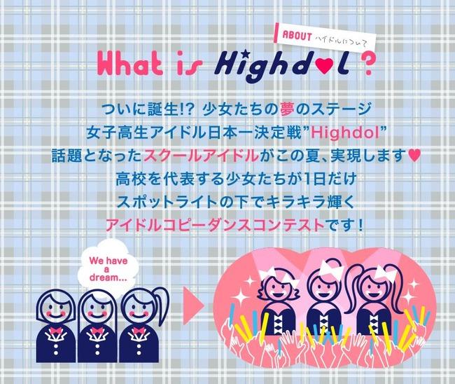 女子高生アイドル アイドル スクールアイドルに関連した画像-04