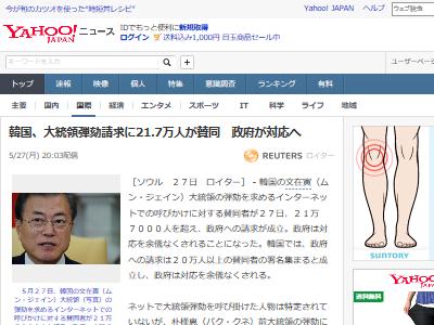 韓国 大統領 弾劾 要求に関連した画像-02
