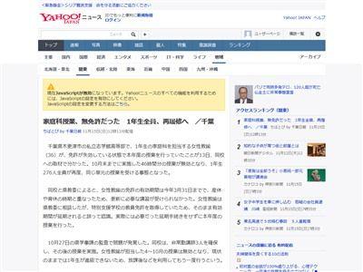 高校 教師 生徒 家庭科 千葉県 再履修 授業 免許 無免許 失効に関連した画像-02