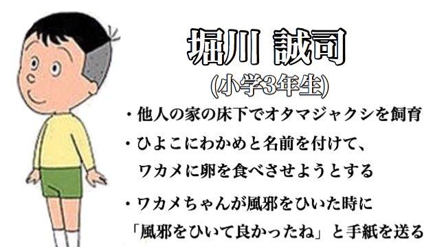 小学生 アニメ コナン サザエさん 雛鶴あい 小学生離れに関連した画像-03