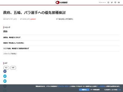 東京五輪 パラリンピック 新型コロナウイルス ワクチン 優先に関連した画像-02