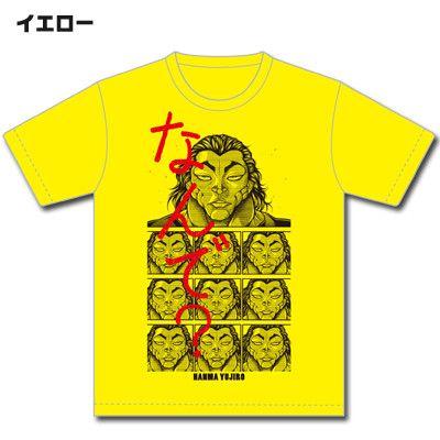 範馬勇次郎 Tシャツ 刃牙道 グラップラー刃牙 秋田書店 週刊少年チャンピオンに関連した画像-06