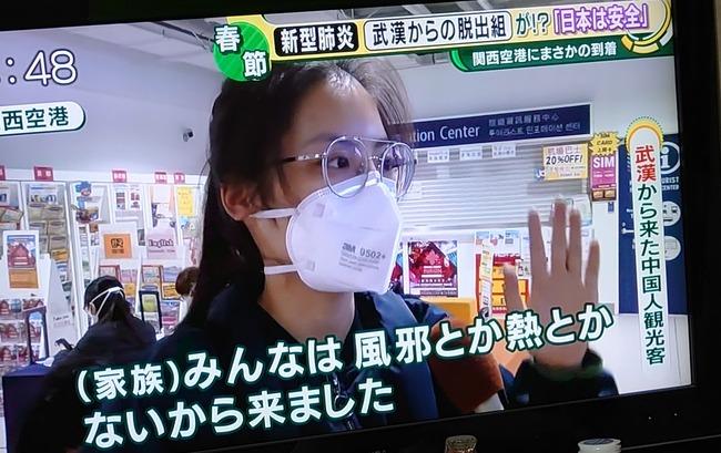 新型肺炎 コロナウイルス 中国人 春節 日本 観光に関連した画像-04