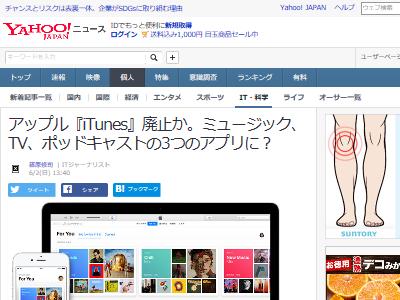 iTunes 終了 廃止 Appleに関連した画像-02