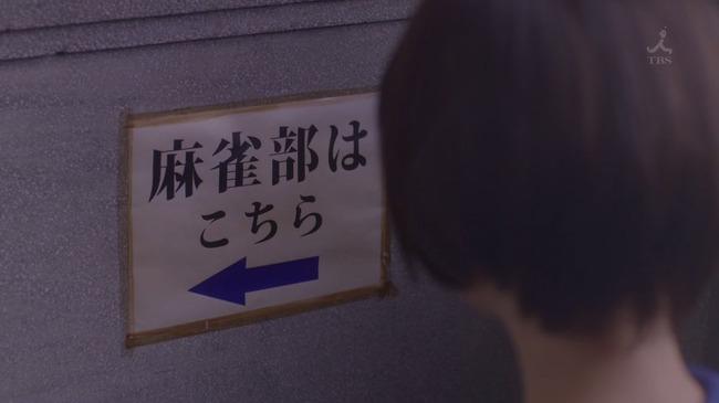 実写ドラマ 咲 咲-Saki- 京太郎 紙 存在に関連した画像-20