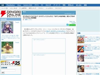 秋元康 ナナブンノニジュウニ アイドル 声優 アニメ化に関連した画像-02