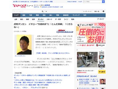 虎党ダンカン イチロー 引退試合 とんだ茶番 くだらね〜に関連した画像-02