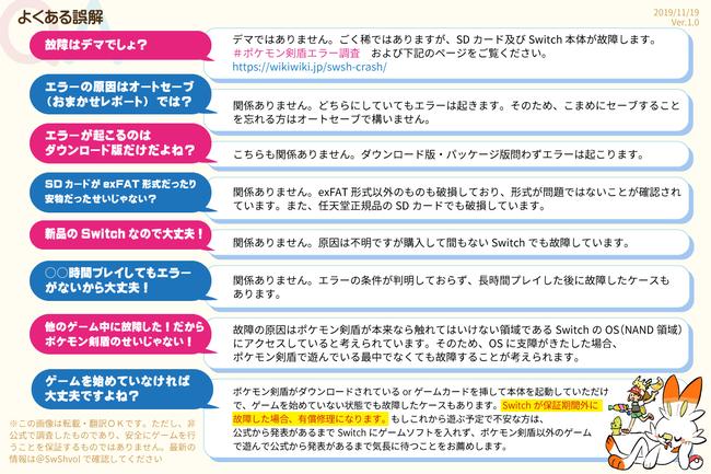 ポケモン ソード・シールド エラー 本体故障 SDカード 対策 注意喚起に関連した画像-03