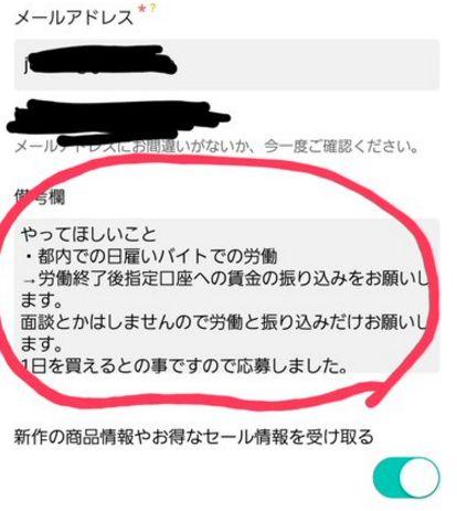 ブロガー 50円 日雇い 労働に関連した画像-03