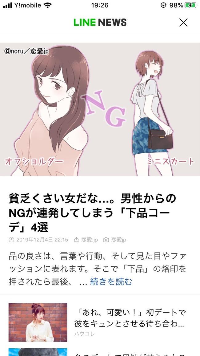 NGファッション 男性 目線 ダサイ に関連した画像-03