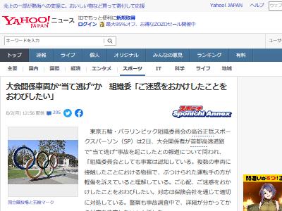 東京五輪 組織委員会 ボランティア 当て逃げ 言い訳に関連した画像-02