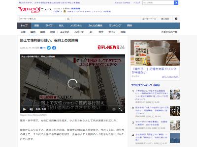 東京男性保育士女性性的暴行に関連した画像-02